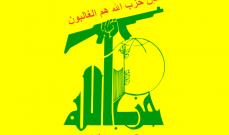 """واشنطن بوست: عقوبات ترامب على ايران تصل إلى """"حزب الله"""" وتوجعه"""