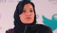 أمر ملكي سعودي بتعيين الأميرة ريما بنت بندر بن سلطان سفيرة للسعودية في أميركا