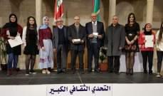 بلدية زحلة تختتم برنامج التحدي الثقافي لعام 2019