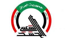 الحشد الشعبي العراقي نفى قيامه بأي عملية عسكرية في الداخل السوري