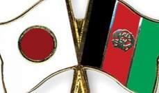 حكومة اليابان تعهدت بتقديم مساعدات إنسانية بـ5.3 مليون دولار لأفغانستان