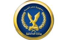 """داخلية مصر: مقتل 5 """"إرهابيين"""" بتبادل لإطلاق النار مع الشرطة في العريش بسيناء"""