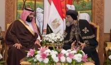 بن سلمان التقى البابا تواضروس ودعاه لزيارة السعودية