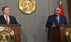 شكري التقى بومبيو: بحثنا سبل دعم أميركا لنا في الحرب ضد الإرهاب