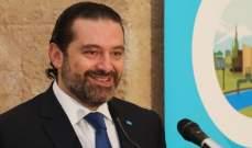 """الحريري رعى توقيع اتفاقية بين """"ألبان لبنان"""" و""""LWR"""": خطوة جيدة لتنظيف مجرى الليطاني"""