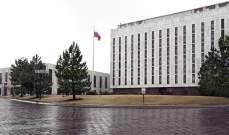 سفارة روسيا في واشنطن:طالبنا خارجية أميركا بتوضيح مسألة احتجاز مواطنين روس لديها