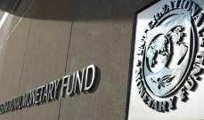 صندوق النقد الدولي أعلن انه سيدفع شريحة بقيمة ملياري دولار لمصر