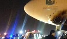 إخماد حريق أصاب مقدمة طائرة تابعة لشركة مصر للطيران في مطار القاهرة