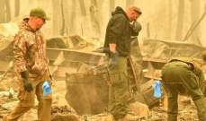 ارتفاع حصيلة ضحايا الحرائق في كاليفورنيا إلى 59 قتيلا و130 مفقودا