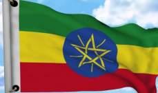سلطات إثيوبيا أعادت رسميا دمج 1700 متمرد انفصالي