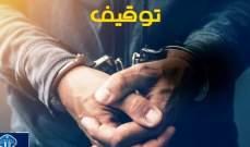 قوى الأمن: توقيف فلسطيني قتل ابنة زوجته بواسطة ضربها بالعصا في دوحة عرمون