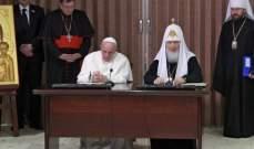البطريرك كيريل والبابا فرانسيس يدعوان زعماء العالم لتجاوز الخلافات حول سوريا