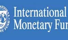صندوق النقد: تباطؤ النمو العالمي والحروب التجارية سينعكسان سلبا على اقتصاد أميركا