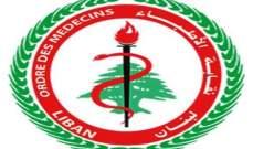 نقابة الأطباء: ندعم الزملاء المقبولين إداريا ولو لم يصدق على انتسابهم