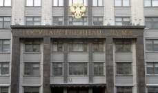 الدوما الروسي: يجب تحضير تدابير رد على عقوبات الخزانة الأميركية