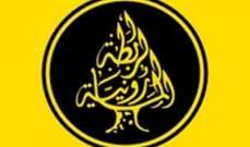مارون يونس يعلن عزوفه عن الترشح لرئاسة الرابطة المارونية