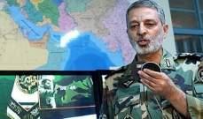 قائد الجيش الإيراني: نريد أمن واستقرار المنطقة وليست لدينا رغبة بإشعال النيران