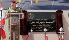 قائد الجيش: تبقى إرادتنا صلبة رغم عجز الدولة منح الجيش الحصة التي يستحقها من الموازنة