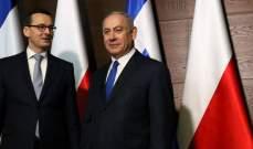 خارجية بولندا تستدعي سفيرة اسرائيل احتجاجا على تصريحات نتانياهو