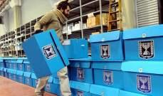 """انتخابات """"الكنيست"""" الإسرائيلي اليوم ... صراع الحزب الأكبر"""