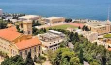 الأخبار: أساتذة AUB يخسرون عشرة ملايين دولار من تعويضاتهم