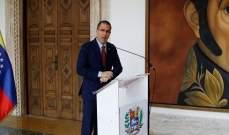 وزير خارجية فنزويلا: موقف روسيا الداعم في بلادنا متوافق مع القانون الدولي
