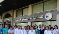 نقيبة الممرضات والممرضين: لتكن النقابة حاضرة على طاولة القرار