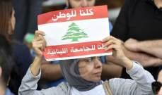 رابطة المتفرغين في اللبنانية: لا تراجع عن الإضراب العام والكامل