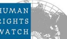رايتس ووتش: الامارات تسيء معاملة الموقوفين اللبنانيين لديها منذ أكثر من سنة