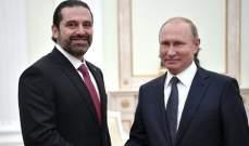 """أوساط """"الراي"""":الحريري يحاول باتكائه على تفاهم مع بوتين حماية البلد من انزلاق نحو لعبة المحاور"""