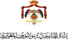 خارجية الأردن: نساند السعودية بما تتخذه للحفاظ على أمنها والتصدي للإرهاب