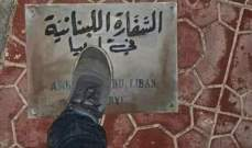 الاعتداء على السفارة اللبنانية في العاصمة الليبية طرابلس