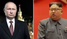 بيسكوف: نأمل أن يتم الاتفاق قريبا على مكان القمة الروسية- الكورية الشمالية وموعدها