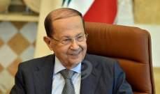 الرئيس عون:التعاون بين المؤسسات الأمنية مستمر للحفاظ على الأمن والإستقرار