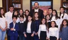 """الحريري التقى في """"بيت الوسط"""" مجموعة أطفال من عدد من المدارس اللبنانية"""