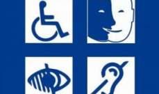 إضراب تحذيري للإتحاد الوطني لشؤون الإعاقة هذا الخميس