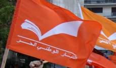 المجلس السياسي للوطني الحر: مرتاحون لإحباط محاولات تجاوز نتائج الإنتخابات النيابية