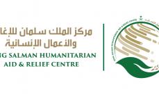 مركز الملك سلمان للإغاثة نفذ منذ إنشائه 492 مشروعا إنسانيا لـ42 دولة بقيمة 1.9 مليار دولار