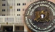 خارجية سوريا طالبت مجلس الأمن باتخاذ إجراءات حازمة لمنع الاعتداءات الإسرائيلية