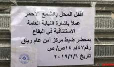 النشرة: الأمن العام أقفل بالشمع الأحمر محلا لصاحبه السوري