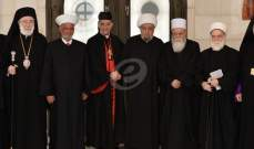 الاخبار: 33 مليار ليرة لبنانية للمحاكم الروحية الإسلامية والمسيحية لتغطية نفقاتها المختلفة