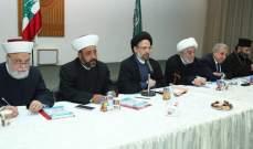 اللقاء التشاوري لملتقى الأديان: لا مبرر لتأخير الحكومة والحل تحت سقف الطائف