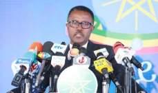 خارجية إثيوبيا: نؤكد دعمنا لما يبذله أمير الكويت لتسوية الأزمة الخليجية
