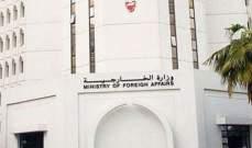 الخارجية البحرينية: التصريحات الإيرانية تعكس الطبيعة العدوانية المتأصلة للنظام