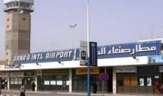 التحالف العربي: تدمير طائرة بدون طيار ومنصة إطلاقها بمطار صنعاء الدولي