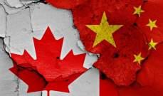 خارجية الصين: نرفض بشكل قاطع دعوات كندا لإطلاق سراح اثنين من مواطنيها