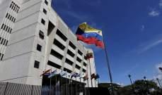 السفارة الفنزويلية بموسكو تعلن عن تعرض مواقع وزارة خارجية بلادها لعمليات قرصنة