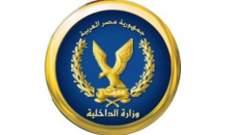 داخلية مصر أعلنت القضاء على خلية إرهابية ومقتل 5 من عناصرها في القليوبية