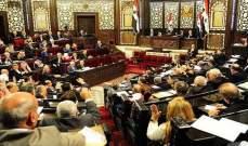 مجلس الشعب السوري يعفي مالكي العقارات المتضررة بسوريا من رسوم ورخص البناء