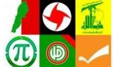 لقاء الأحزاب شكر كل من وقف مع لبنان ومقاومته في سبيل تحرير أرضه